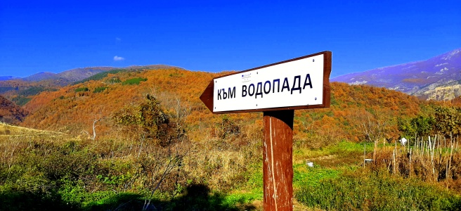 таблеа в Земенската планина, сочеща към водопад Полска Скакавица
